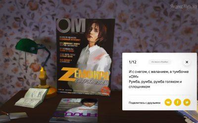zemfiroom_2